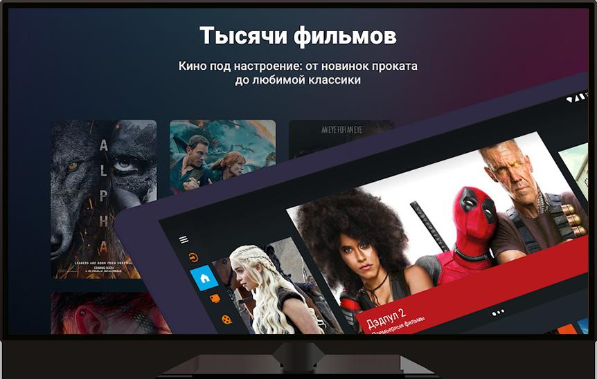 Телевидение Ростелеком